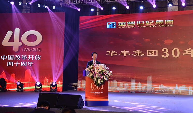 庆祝中国改革开放四十周年暨千亿国际app世纪千亿国际平台30周年庆典顺利举行